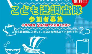 日本海のみなと大発見チラシ最終