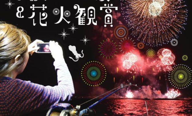 花火&船釣り