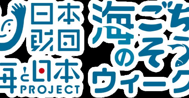gochisou_main_logo-768x329